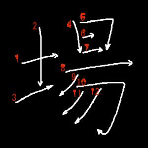 """Jouyou Kanji """"場"""" Stroke Order"""