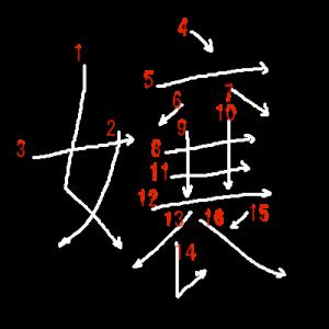 """Jouyou Kanji """"嬢"""" Stroke Order"""
