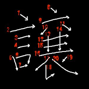 """Jouyou Kanji """"譲"""" Stroke Order"""