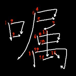 """Jouyou Kanji """"嘱"""" Stroke Order"""