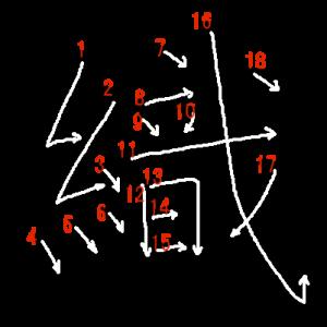 "Jouyou Kanji ""織"" Stroke Order"