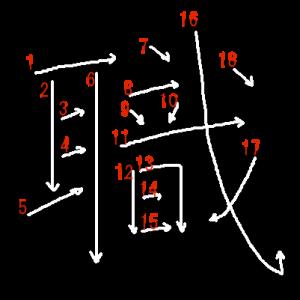 """Jouyou Kanji """"職"""" Stroke Order"""