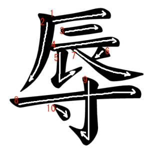 """Jouyou Kanji """"辱"""" Stroke Order"""