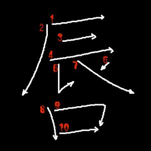 """Jouyou Kanji """"唇"""" Stroke Order"""