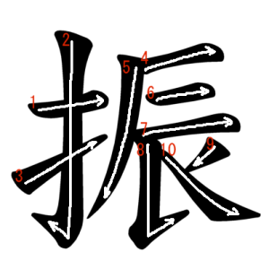 """Jouyou Kanji """"振"""" Stroke Order"""