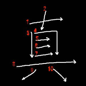 """Jouyou Kanji """"真"""" Stroke Order"""