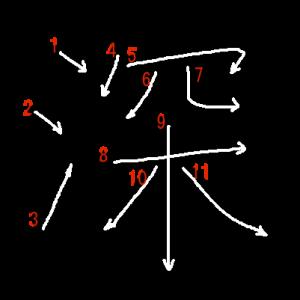 """Jouyou Kanji """"深"""" Stroke Order"""