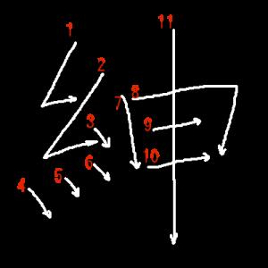"""Jouyou Kanji """"紳"""" Stroke Order"""