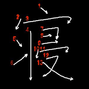 """Jouyou Kanji """"寝"""" Stroke Order"""