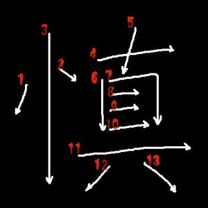"""Jouyou Kanji """"慎"""" Stroke Order"""