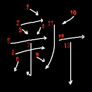 """Jouyou Kanji """"新"""" Stroke Order"""