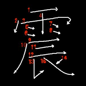 """Jouyou Kanji """"震"""" Stroke Order"""