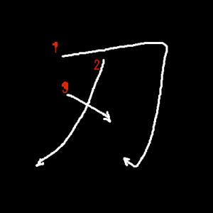 """Jouyou Kanji """"刃"""" Stroke Order"""