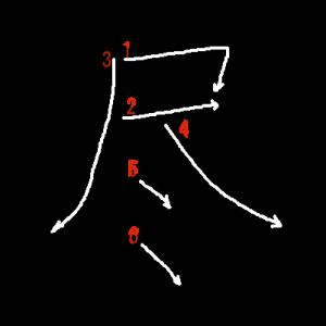 """Jouyou Kanji """"尽"""" Stroke Order"""