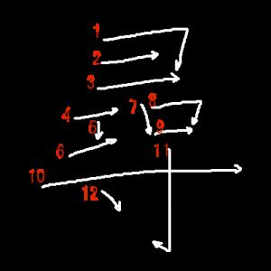 """Jouyou Kanji """"尋"""" Stroke Order"""