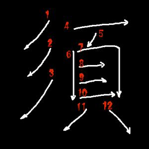 """Jouyou Kanji """"須"""" Stroke Order"""