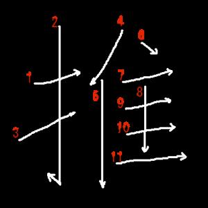 """Jouyou Kanji """"推"""" Stroke Order"""