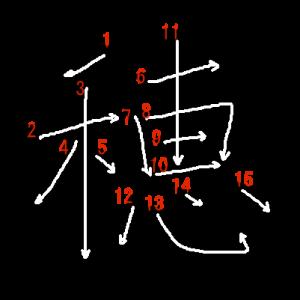 """Jouyou Kanji """"穂"""" Stroke Order"""