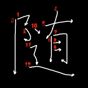 """Jouyou Kanji """"随"""" Stroke Order"""