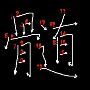"""Jouyou Kanji """"髄"""" Stroke Order"""