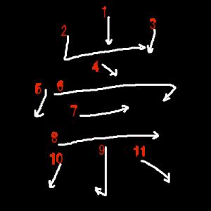"""Jouyou Kanji """"崇"""" Stroke Order"""