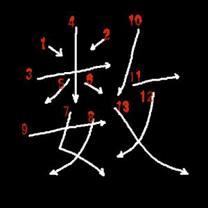 """Jouyou Kanji """"数"""" Stroke Order"""