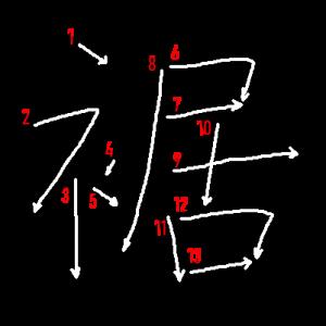 """Jouyou Kanji """"裾"""" Stroke Order"""