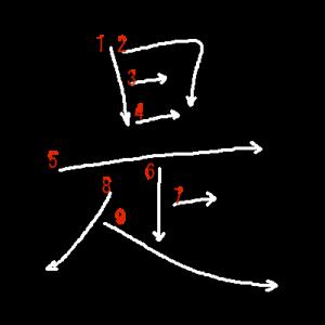 """Jouyou Kanji """"是"""" Stroke Order"""