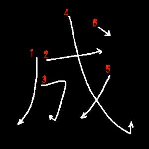 """Jouyou Kanji """"成"""" Stroke Order"""