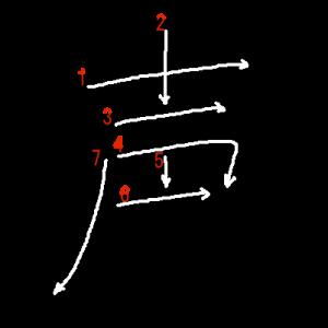 """Jouyou Kanji """"声"""" Stroke Order"""