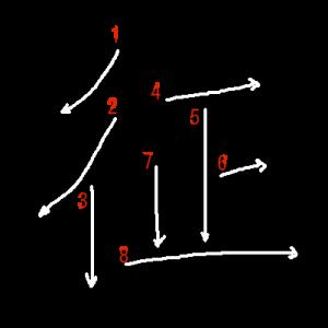 """Jouyou Kanji """"征"""" Stroke Order"""