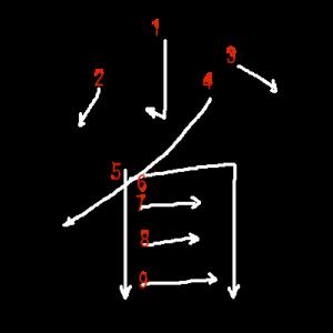 """Jouyou Kanji """"省"""" Stroke Order"""