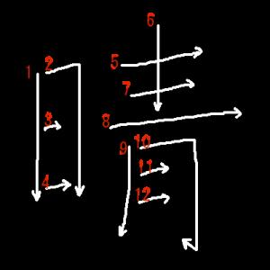 """Jouyou Kanji """"晴"""" Stroke Order"""