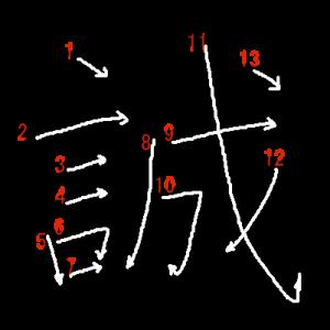 """Jouyou Kanji """"誠"""" Stroke Order"""