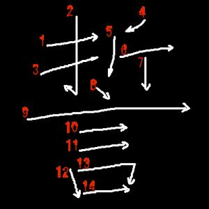 """Jouyou Kanji """"誓"""" Stroke Order"""