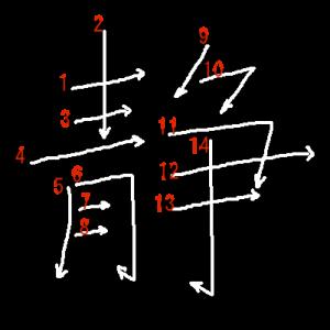 """Jouyou Kanji """"静"""" Stroke Order"""