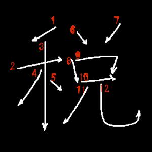 """Jouyou Kanji """"税"""" Stroke Order"""