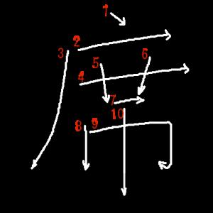 """Jouyou Kanji """"席"""" Stroke Order"""