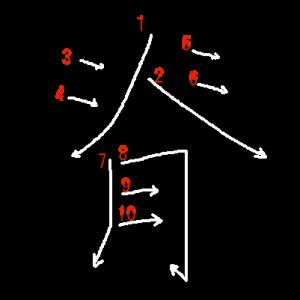 """Jouyou Kanji """"脊"""" Stroke Order"""
