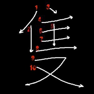 """Jouyou Kanji """"隻"""" Stroke Order"""