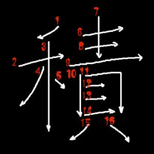 """Jouyou Kanji """"積"""" Stroke Order"""