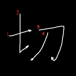 """Jouyou Kanji """"切"""" Stroke Order"""