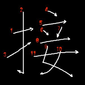 """Jouyou Kanji """"接"""" Stroke Order"""