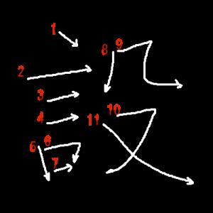 """Jouyou Kanji """"設"""" Stroke Order"""