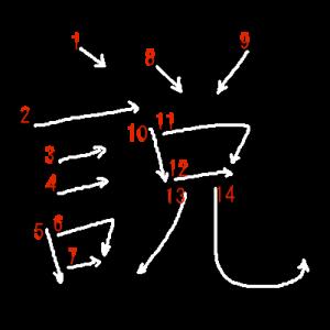 """Jouyou Kanji """"説"""" Stroke Order"""