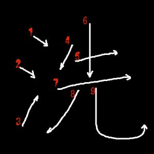 """Jouyou Kanji """"洗"""" Stroke Order"""