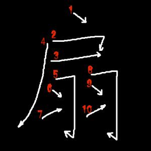 """Jouyou Kanji """"扇"""" Stroke Order"""