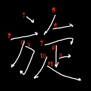 """Jouyou Kanji """"旋"""" Stroke Order"""