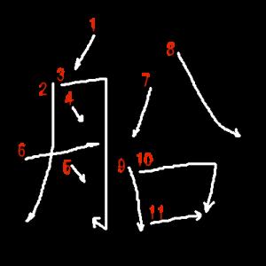 """Jouyou Kanji """"船"""" Stroke Order"""
