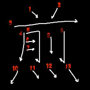 """Jouyou Kanji """"煎"""" Stroke Order"""